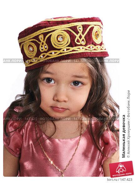 Маленькая девочка, фото № 147423, снято 22 марта 2007 г. (c) Алексей Хромушин / Фотобанк Лори