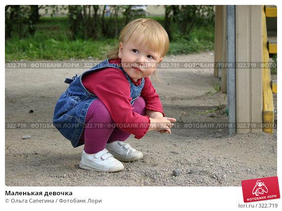 Маленькая девочка, фото № 322719, снято 5 сентября 2005 г. (c) Ольга Сапегина / Фотобанк Лори