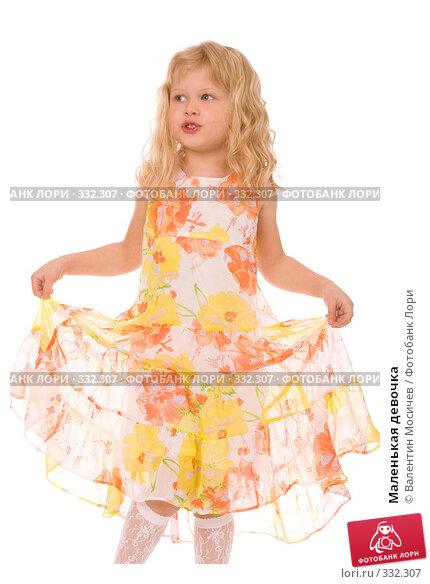 Купить «Маленькая девочка», фото № 332307, снято 11 мая 2008 г. (c) Валентин Мосичев / Фотобанк Лори