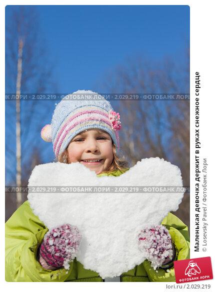 Купить «Маленькая девочка держит в руках снежное сердце», фото № 2029219, снято 8 марта 2010 г. (c) Losevsky Pavel / Фотобанк Лори