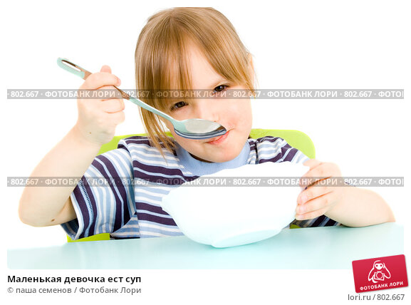 Купить «Маленькая девочка ест суп», фото № 802667, снято 7 апреля 2009 г. (c) паша семенов / Фотобанк Лори