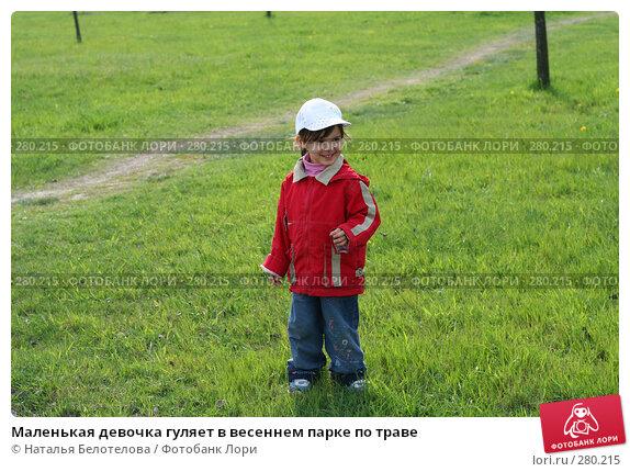 Маленькая девочка гуляет в весеннем парке по траве, фото № 280215, снято 10 мая 2008 г. (c) Наталья Белотелова / Фотобанк Лори
