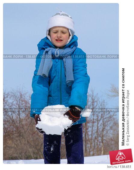 Маленькая девочка играет со снегом, фото № 138651, снято 26 марта 2005 г. (c) Serg Zastavkin / Фотобанк Лори