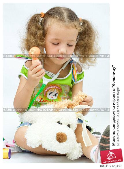 """Маленькая девочка играет в """"больницу"""", фото № 68339, снято 28 июля 2007 г. (c) Ольга Красавина / Фотобанк Лори"""