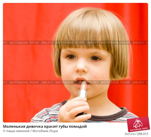 Маленькая девочка красит губы помадой, фото № 298011, снято 11 мая 2008 г. (c) паша семенов / Фотобанк Лори