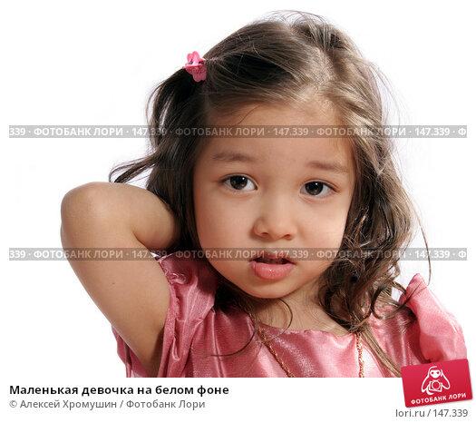 Маленькая девочка на белом фоне, фото № 147339, снято 22 марта 2007 г. (c) Алексей Хромушин / Фотобанк Лори