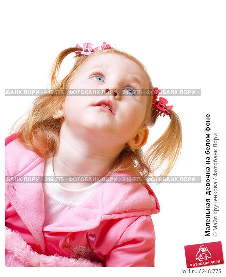 Купить «Маленькая  девочка на белом фоне», фото № 246775, снято 7 апреля 2008 г. (c) Майя Крученкова / Фотобанк Лори