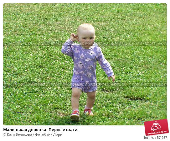 Маленькая девочка. Первые шаги., фото № 57987, снято 24 июня 2007 г. (c) Катя Белякова / Фотобанк Лори