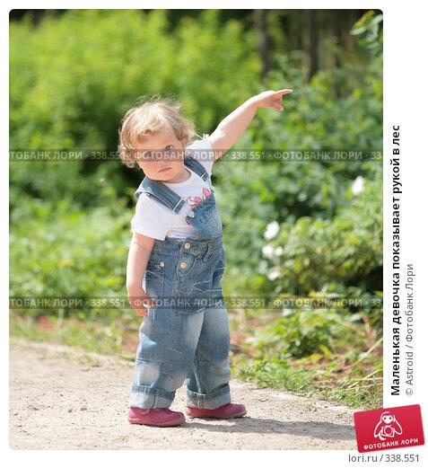 Маленькая девочка показывает рукой в лес, фото № 338551, снято 21 июня 2008 г. (c) Astroid / Фотобанк Лори