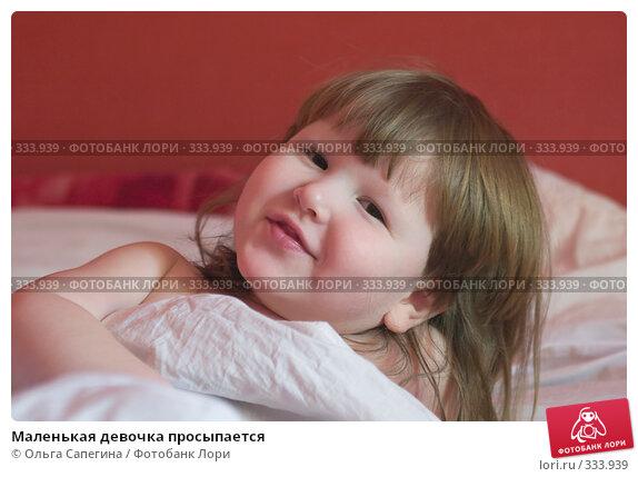 Маленькая девочка просыпается, фото № 333939, снято 23 февраля 2007 г. (c) Ольга Сапегина / Фотобанк Лори
