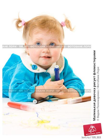 Маленькая девочка рисует фломастерами, фото № 195303, снято 19 января 2008 г. (c) Вадим Пономаренко / Фотобанк Лори