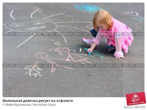 Маленькая девочка рисует на асфальте, фото № 291519, снято 10 мая 2008 г. (c) Майя Крученкова / Фотобанк Лори