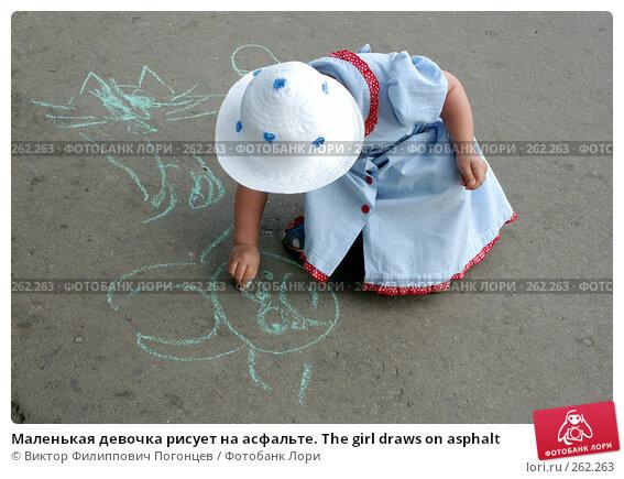 Маленькая девочка рисует на асфальте. The girl draws on asphalt, фото № 262263, снято 6 августа 2004 г. (c) Виктор Филиппович Погонцев / Фотобанк Лори