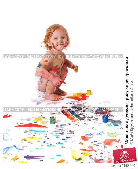 Купить «Маленькая девочка, рисующая красками», фото № 142119, снято 6 сентября 2007 г. (c) Майя Крученкова / Фотобанк Лори