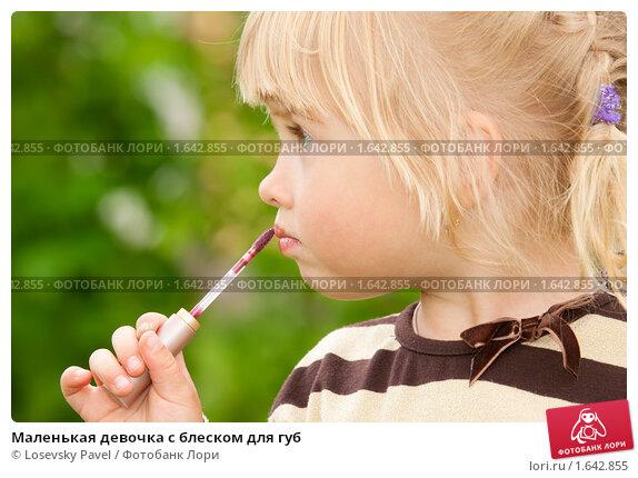 Купить «Маленькая девочка с блеском для губ», фото № 1642855, снято 14 июня 2009 г. (c) Losevsky Pavel / Фотобанк Лори