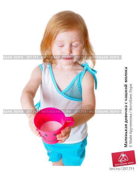 Купить «Маленькая девочка с чашкой  молока», фото № 257711, снято 16 апреля 2008 г. (c) Майя Крученкова / Фотобанк Лори