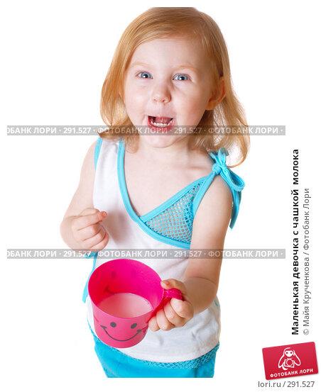Купить «Маленькая девочка с чашкой  молока», фото № 291527, снято 16 апреля 2008 г. (c) Майя Крученкова / Фотобанк Лори