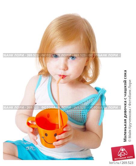 Маленькая девочка с чашкой сока, фото № 269523, снято 16 апреля 2008 г. (c) Майя Крученкова / Фотобанк Лори