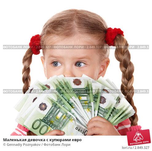 Купить «Маленькая девочка с купюрами евро», фото № 2849327, снято 6 июня 2010 г. (c) Gennadiy Poznyakov / Фотобанк Лори