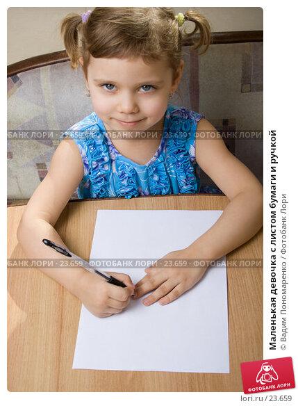 Маленькая девочка с листом бумаги и ручкой, фото № 23659, снято 8 марта 2007 г. (c) Вадим Пономаренко / Фотобанк Лори