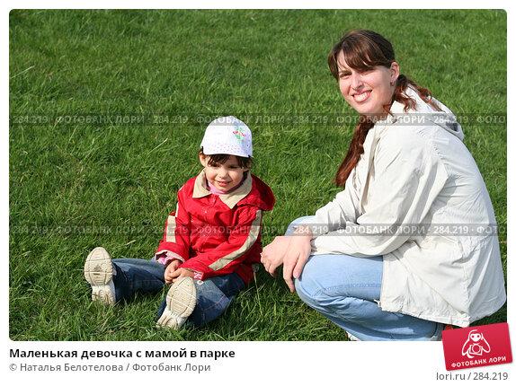 Маленькая девочка с мамой в парке, фото № 284219, снято 10 мая 2008 г. (c) Наталья Белотелова / Фотобанк Лори