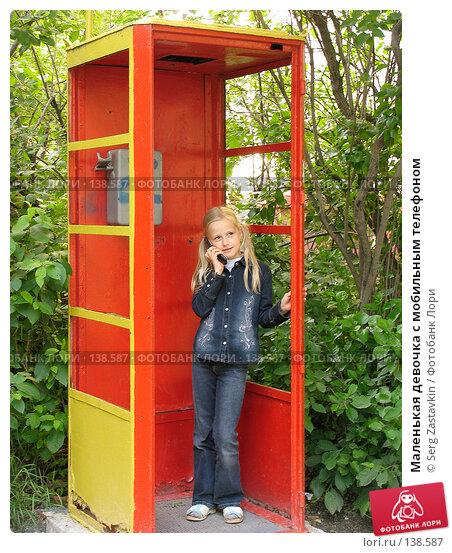 Маленькая девочка с мобильным телефоном, фото № 138587, снято 12 июня 2005 г. (c) Serg Zastavkin / Фотобанк Лори