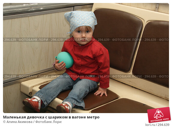 Маленькая девочка с шариком в вагоне метро, фото № 294639, снято 18 мая 2008 г. (c) Алина Акимова / Фотобанк Лори