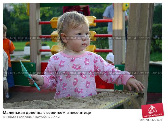 Маленькая девочка с совочком в песочнице, фото № 322671, снято 24 августа 2005 г. (c) Ольга Сапегина / Фотобанк Лори