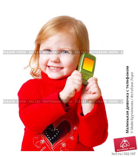 Маленькая девочка с телефоном, фото № 332147, снято 23 апреля 2008 г. (c) Майя Крученкова / Фотобанк Лори