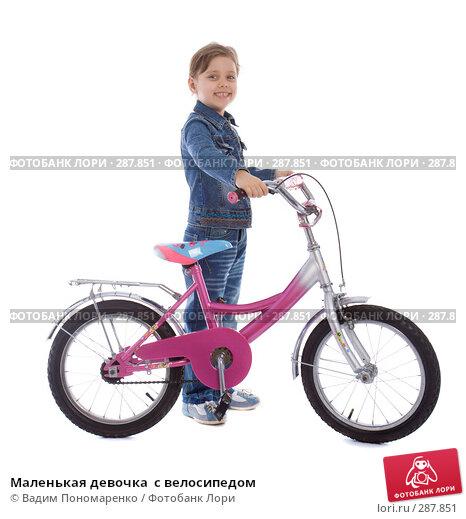 Маленькая девочка  с велосипедом, фото № 287851, снято 1 мая 2008 г. (c) Вадим Пономаренко / Фотобанк Лори