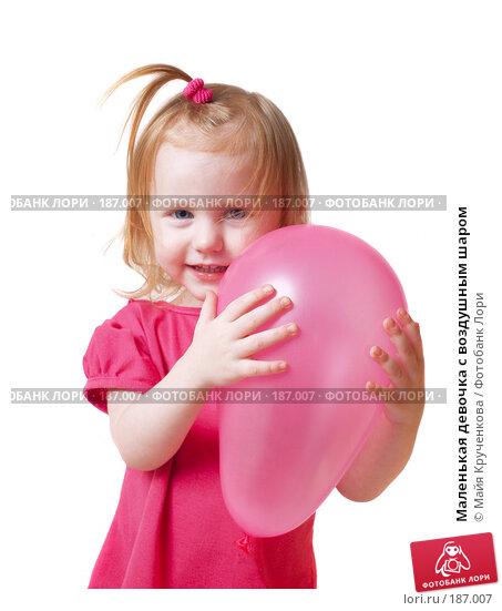Маленькая девочка с воздушным шаром, фото № 187007, снято 25 января 2008 г. (c) Майя Крученкова / Фотобанк Лори