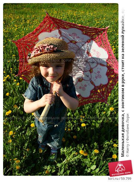Маленькая девочка, с зонтиком в руке, стоит на зеленой лужайке, ярко освещенной закатным солнцем. Ракурс., фото № 59799, снято 22 мая 2006 г. (c) Harry / Фотобанк Лори