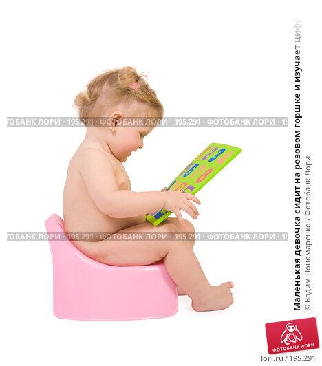 Маленькая девочка сидит на розовом горшке и изучает цифры, фото № 195291, снято 19 января 2008 г. (c) Вадим Пономаренко / Фотобанк Лори
