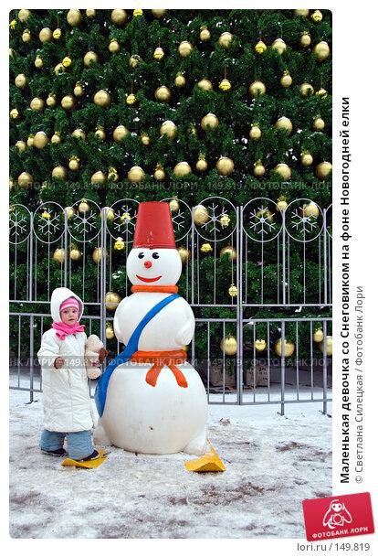 Маленькая девочка со Снеговиком на фоне Новогодней елки, фото № 149819, снято 17 декабря 2007 г. (c) Светлана Силецкая / Фотобанк Лори