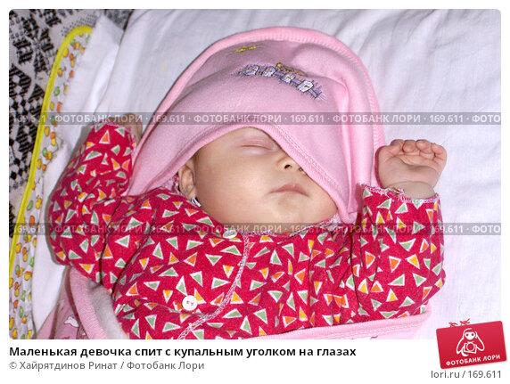 Маленькая девочка спит с купальным уголком на глазах, фото № 169611, снято 11 января 2007 г. (c) Хайрятдинов Ринат / Фотобанк Лори