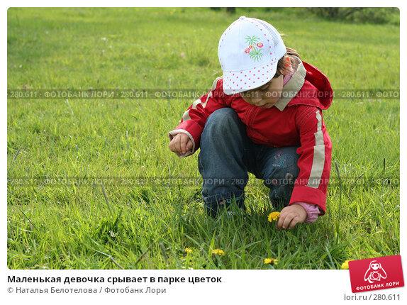 Маленькая девочка срывает в парке цветок, фото № 280611, снято 10 мая 2008 г. (c) Наталья Белотелова / Фотобанк Лори