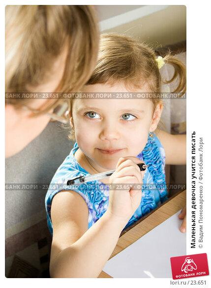 Купить «Маленькая девочка учится писать», фото № 23651, снято 8 марта 2007 г. (c) Вадим Пономаренко / Фотобанк Лори