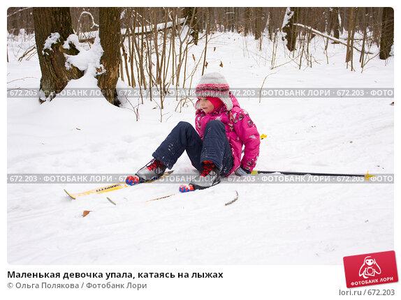 Маленькая девочка упала, катаясь на лыжах. Стоковое фото, фотограф Ольга Полякова / Фотобанк Лори