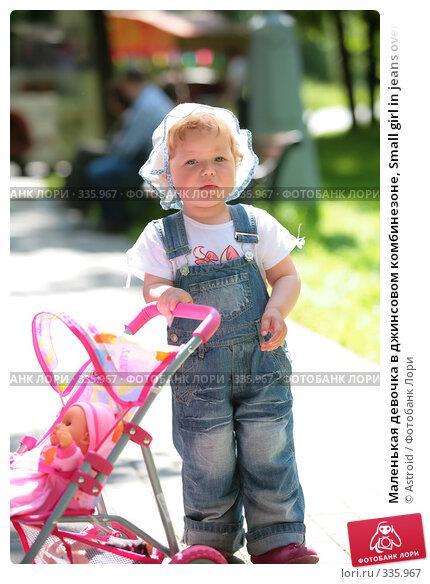 Маленькая девочка в джинсовом комбинезоне, Small girl in jeans overalls, фото № 335967, снято 21 июня 2008 г. (c) Astroid / Фотобанк Лори