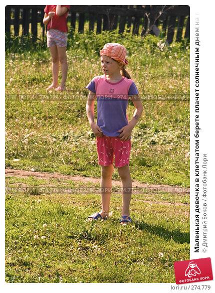 Маленькая девочка в клетчатом берете плачет солнечным днем на проселочной дороге, фото № 274779, снято 3 июня 2006 г. (c) Дмитрий Боков / Фотобанк Лори