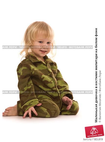 Купить «Маленькая девочка в костюме милитари на белом фоне», фото № 183819, снято 12 января 2008 г. (c) Валентин Мосичев / Фотобанк Лори