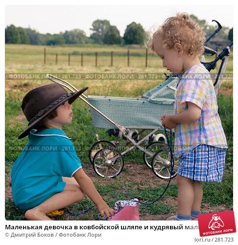 Маленькая девочка в ковбойской шляпе и кудрявый мальчик в клетчатых шортах играют на зеленой лугу в деревне, фото № 281723, снято 25 июня 2006 г. (c) Дмитрий Боков / Фотобанк Лори