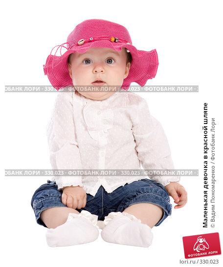 Маленькая девочка в красной шляпе, фото № 330023, снято 9 мая 2008 г. (c) Вадим Пономаренко / Фотобанк Лори