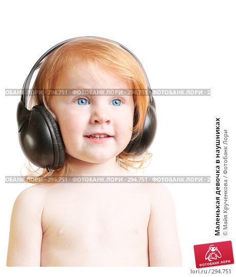 Купить «Маленькая девочка в наушниках», фото № 294751, снято 21 мая 2008 г. (c) Майя Крученкова / Фотобанк Лори