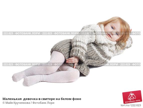 Маленькая  девочка в свитере на белом фоне, фото № 222023, снято 22 января 2008 г. (c) Майя Крученкова / Фотобанк Лори