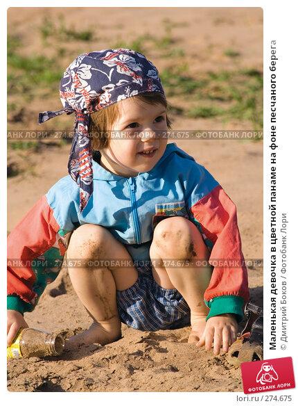 Маленькая девочка в цветной панаме на фоне песчаного берега, фото № 274675, снято 3 июня 2006 г. (c) Дмитрий Боков / Фотобанк Лори