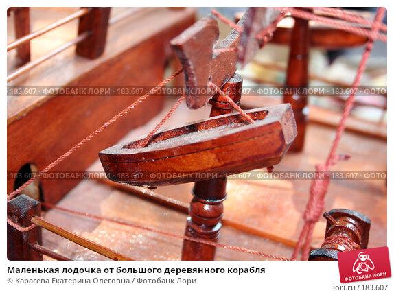 Маленькая лодочка от большого деревянного корабля, фото № 183607, снято 26 июля 2007 г. (c) Карасева Екатерина Олеговна / Фотобанк Лори