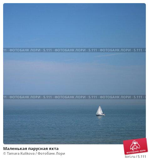 Купить «Маленькая парусная яхта», фото № 5111, снято 2 июля 2006 г. (c) Tamara Kulikova / Фотобанк Лори