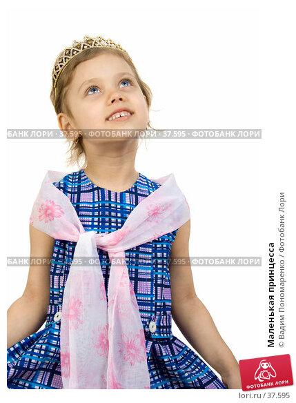 Купить «Маленькая принцесса», фото № 37595, снято 29 апреля 2007 г. (c) Вадим Пономаренко / Фотобанк Лори