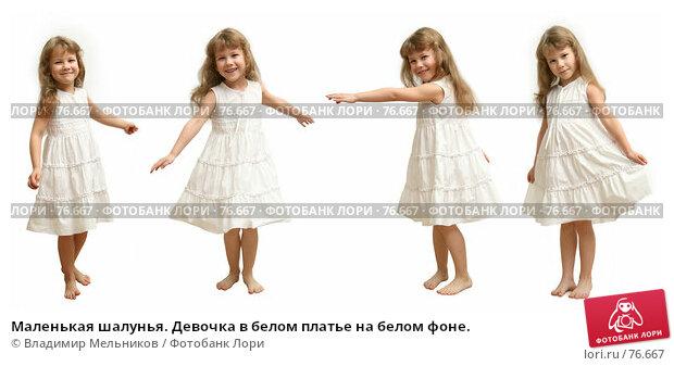 Маленькая шалунья. Девочка в белом платье на белом фоне., фото № 76667, снято 22 августа 2007 г. (c) Владимир Мельников / Фотобанк Лори